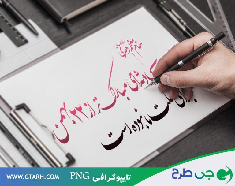تایپوگرافی برای 22 بهمن