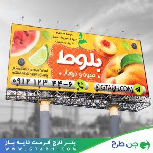 طراحی بنر میوه فروشی