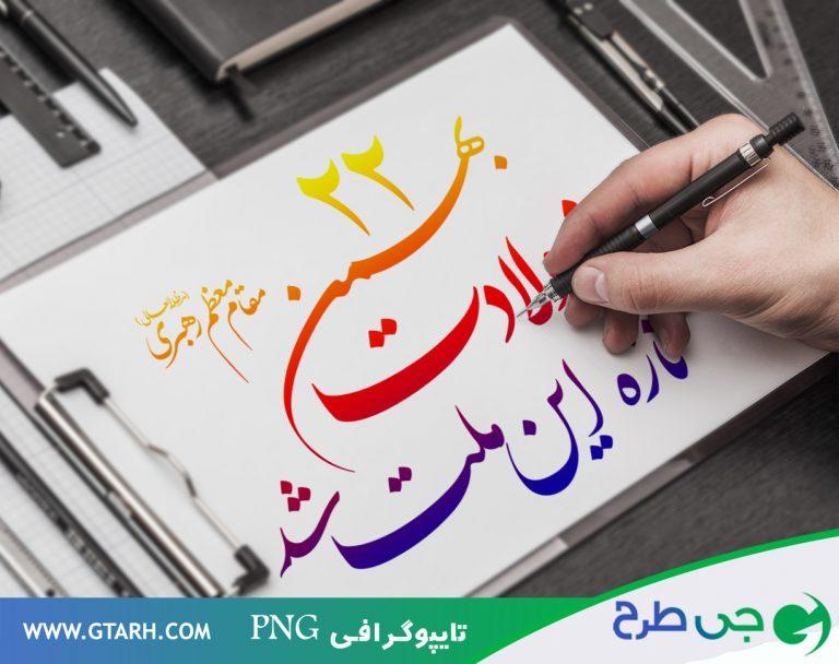 طرح تایپوگرافی 22 بهمن