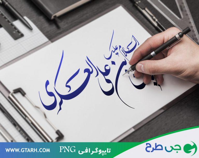 تایپوگرافی امام حسن عسکری
