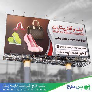 نمونه بنر کیف و کفش