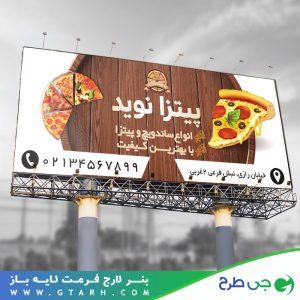 بنر پیتزا فروشی