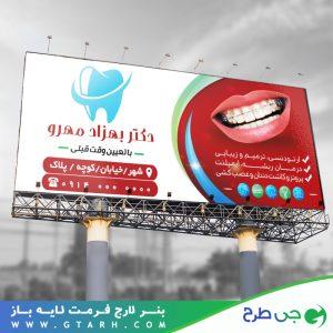 تابلو بنر دندان پزشکی